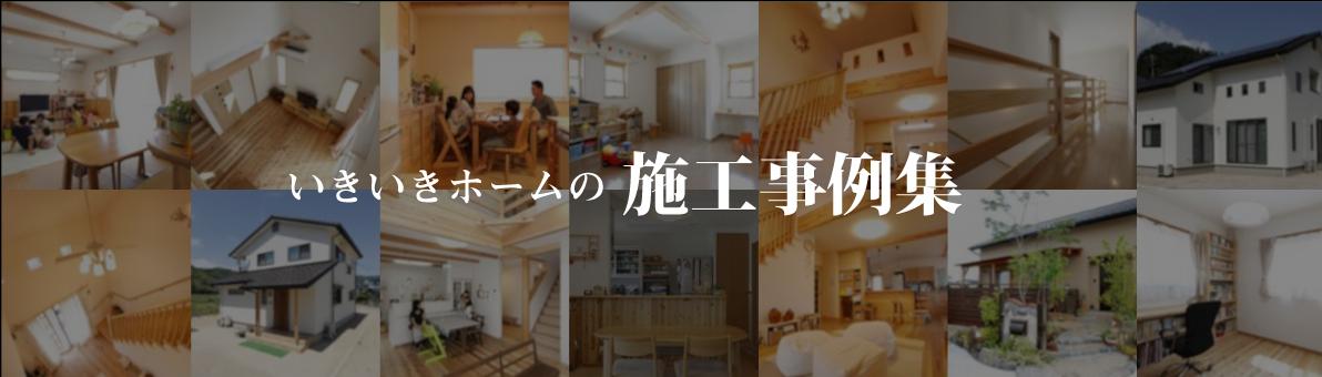 いきいきホームの施工事例集